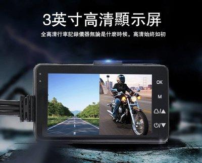 公司貨 含16G卡最高性價比 機車,行車紀錄器 防水廣角 高清1080P 雙鏡頭 摩托車 行車記錄器 重力感應 循環錄影