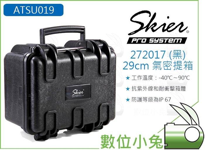 數位小兔【Skier ATSU019 272017 29cm 氣密提箱 黑】附泡棉 防撞箱 防水 防潮箱 氣密箱 手提箱