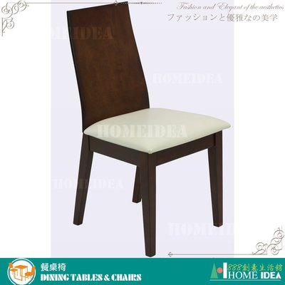 『888創意生活館』022-SC11X大阪曲背皮墊西餐椅$1,500元(17-5餐廳專用餐桌餐椅cafe咖啡)台南家具