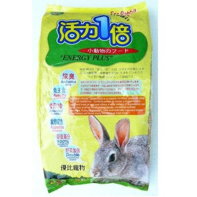 【優比寵物】ACEPET活力一倍(3公斤裝)幼兔/懷孕兔/哺乳兔/營養不良兔專業主食兔飼料/兔料/兔糧/兔飼糧台灣製造