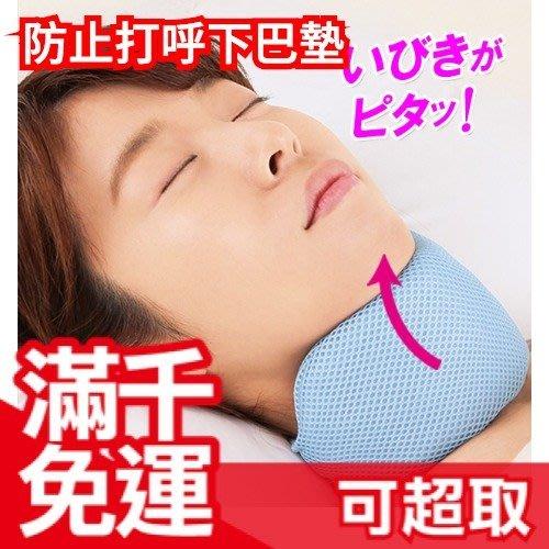 日本 防打呼下巴墊 頸枕 防嘴巴呼吸 防打呼 睡眠 舒眠 母親節 父親節 禮物❤JP Plus+