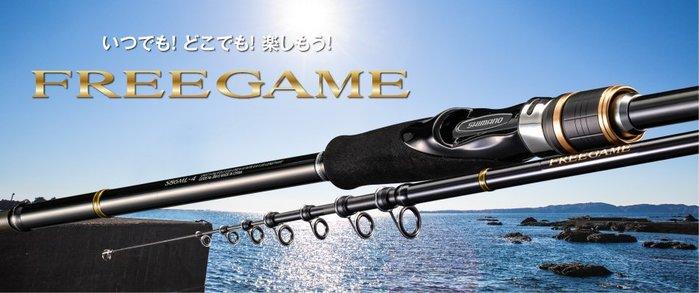【欣の店】SHIMANO FREEGAME S90ML-4 直柄振出路亞竿 軟絲路亞竿 海鱸竿 微鐵路亞竿