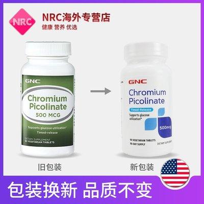 【美澳德代購】GNC健安喜鉻元素超級鉻降糖片500mcg90增強胰島素降血糖調節血脂