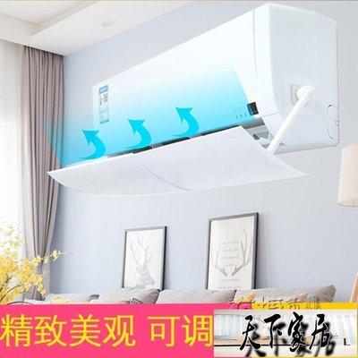 空調擋風板 空調擋風板防直吹格力壁掛式臥室月子嬰幼兒出風口擋板導風罩通用【天下家居】