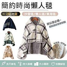 【簡約懶人毯大號】懶人毯 蓋毯 毛毯 披肩 毯子 保暖毯 午睡毯 空調毯 法蘭絨沙發毯 冷氣毯 車用毯【AB658】