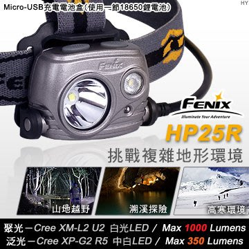 丹大戶外【Fenix】HP25R 山地頭燈