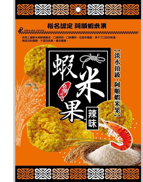【蝦米果辣味】淡水名產《阿順蝦薯餅》 口感特別,口味獨特,吃起來香脆,停不了口的好味道