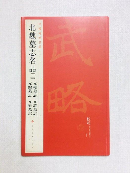正大筆莊~『34 北魏墓志名品(二)』 中國碑帖名品系列 上海書畫出版社 (500037)