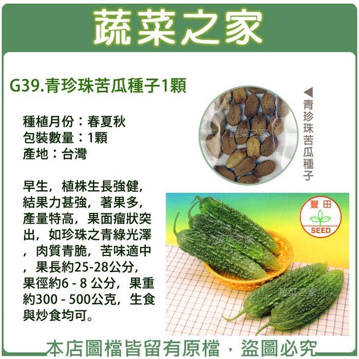 【蔬菜之家】G39.青珍珠苦瓜種子1顆(早生,植株生長強健,結果力甚強,著果多,產量特高,果面瘤狀突出)