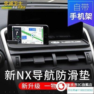 車軲轆✿LEXUS 改裝NX200 NX300 NX300h導航儀表臺防滑墊置物墊手機支架