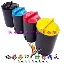 極彩 三星 CLP-300 CLP300 CLX2160 CLX3160 CLX-3160 彩色環保碳粉匣 選一