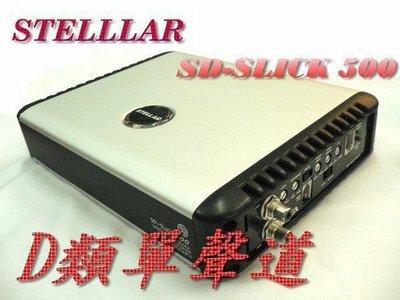 威宏專業汽車音響~STELLAR  SD-SLICK 500  D類單聲道擴大機 藍光  體積小不佔空間
