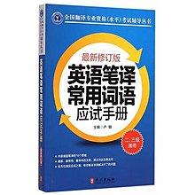 2【英語】英語筆譯常用詞語應試手冊(最新修訂版)