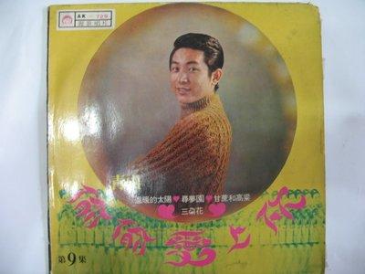 青山之歌 第九集 - 偷偷愛上你 - 1970年 麗歌   黑膠唱片版 - 301元起標           黑膠48