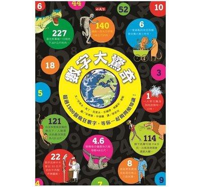 §媽咪最愛可刷卡§《小天下》數字大驚奇:超過1500個瘋狂數字,等你一起揭開酷知識!
