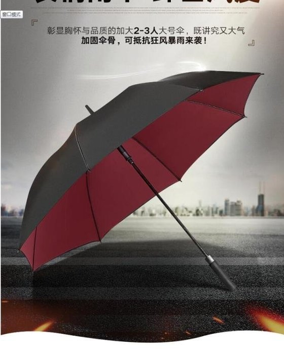 自動大雨傘大號傘長柄傘抗風