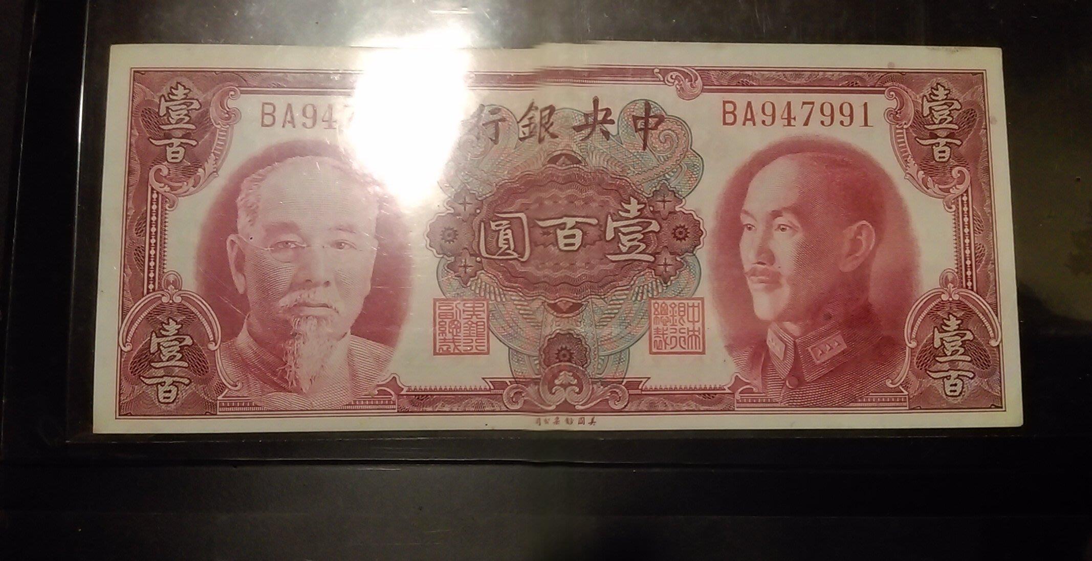 中央銀行金圓劵雙人像100元