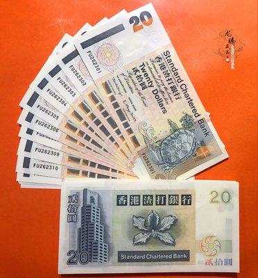 古玩紙幣古錢幣~全新UNC 香港2000年渣打銀行20元 短棍20元 單張