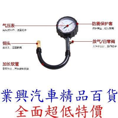 可洩氣機械胎壓錶 可放氣氣壓計 精密型皮管胎壓表 TCP-6231 (WU1-011) 【業興汽車精品百貨】