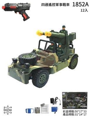 阿莎力 仿真聲光 遙控坦克 戰車 遙控戰車 遙控車遙控汽車