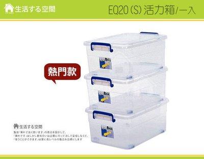 『10個以上另有優惠』EQ20(S)活力箱(一入) /收納箱/整理箱/小物收納/昆蟲研究/樂高收納/醫藥收納/生活空間