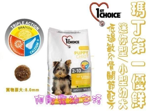 【阿肥寵物生活】瑪丁-迷你/小型幼犬低過敏&骨關節配方7kg/骨骼保健降低排泄物臭味