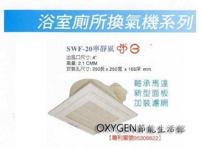 【順光】SWF-20 寧靜風 浴室換氣扇 通風扇 110V 台灣製造 風量大 抽風扇 排風機