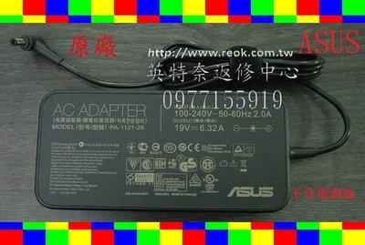 ASUS 華碩 GL553 GL553V GL553VE 19V 6.32A 120W 5.5*2.5MM 筆電變壓器