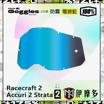 伊摩多※美國 RIDE 100% 防霧電鍍藍 鏡片 RACECRAFT 2 ACCURI 2 STRATA 2 通用