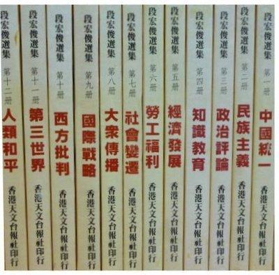 段宏俊選集:中國統一/勞工福利/西方批判/國際戰略……共12冊       不分售