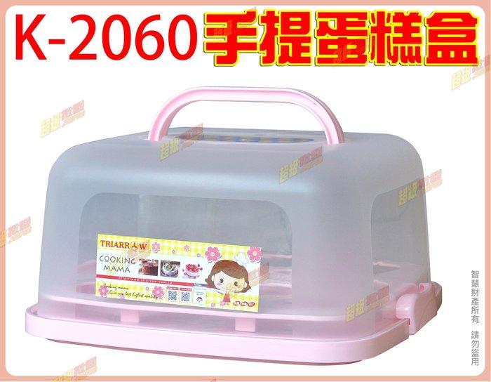 ◎超級批發◎三箭牌 K-2060 14吋 手提蛋糕盒 正方形西點盒 手提式麵包盒 杯子蛋糕 保鮮盒 附杯架(批發價9折)