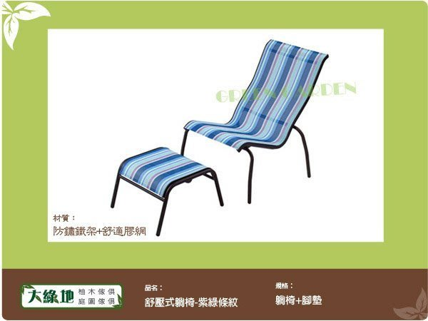 藍條紋 舒壓式躺椅(送腳墊)【大綠地家具】躺椅組/海灘椅/單人椅