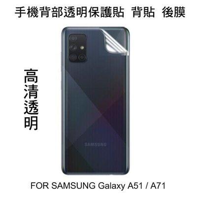*Phone寶*SAMSUNG Galaxy A51 / A71 手機背膜保護貼 高清透明 後膜 背面保護貼 不破裂 軟