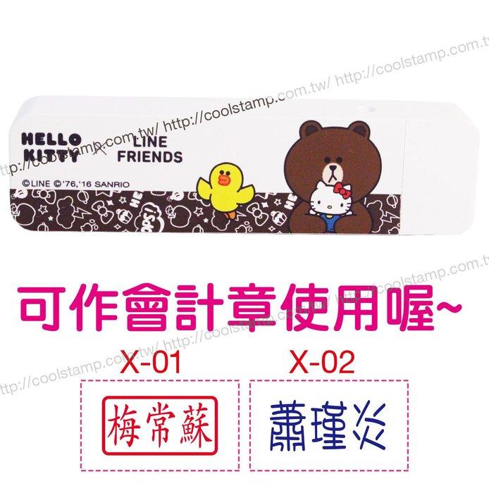三麗鷗 KITTY&LINE 迷你章 KT&LINE 熊大款 會計章 迷你章 正版授權 印章 卡通印章 姓名印章