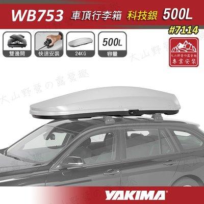【大山野營】YAKIMA WB753S 車頂行李箱 500L 科技銀 車頂箱 行李箱 旅行箱 漢堡