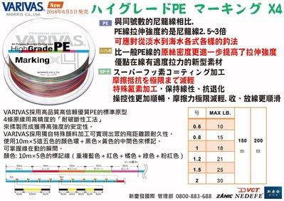 「新竹民揚」 VARIVAS HIGH GRADE PE Marking X4 五色4股編織PE線 200裝