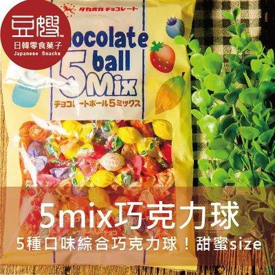 【豆嫂】日本零食 5 MIX 綜合巧克力球