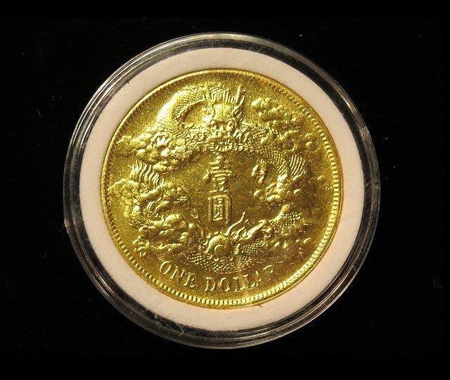 【 金王記拍寶網 】J020. 大清銀幣 宣統三年 壹圓 龍銀金幣 仿古金幣一枚~