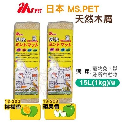 *WANG* MS.PET日本《天然木屑-檸檬香 蘋果香》15L(1KG)/包 鼠兔/所有寵物動物適用