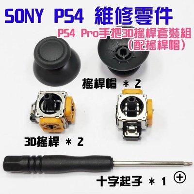【台灣現貨】PS4維修零件(PS4 Pro手把3D搖桿套裝組、配搖桿帽)#PS4 Pro手把香菇頭 PS4手把3D搖桿