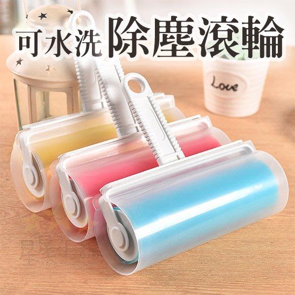 台灣出貨 可水洗除塵滾輪 衣物除塵 沙發除塵 除塵滾輪 可洗 可拆 可重複使用