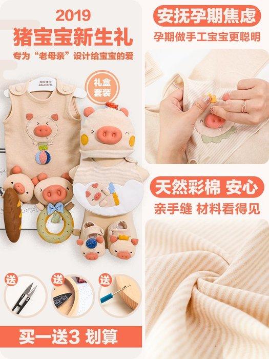 豬寶寶diy手工懷孕媽期打發時間制作新生嬰兒禮物衣服材料包孕婦#創意diy#手工#材料包#玩偶