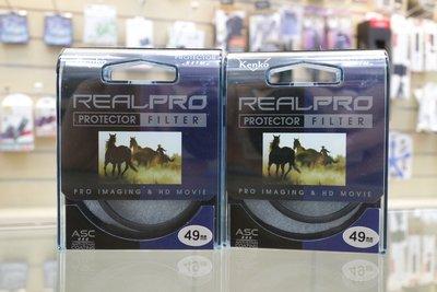 【日產旗艦】日本 Kenko Real PRO PROTECTOR UV 49mm 正成公司貨 防潑水 多層鍍膜 保護鏡