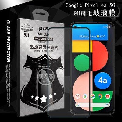 威力家 VXTRA 全膠貼合 Google Pixel 4a 5G 滿版疏水疏油9H鋼化頂級玻璃膜(黑) 玻璃保護貼
