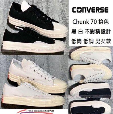 Converse Chunk 70 Rivals 不對稱 拼接 拚色 黑 白 低筒 帆布 情侶 特殊 ~美澳代購~