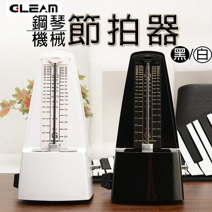【嘟嘟牛奶糖】GLEAM鋼琴機械節拍器 鋼琴/弦樂/國樂/吉他 各項樂器都試用 無需上油 節拍準確 聲音清脆