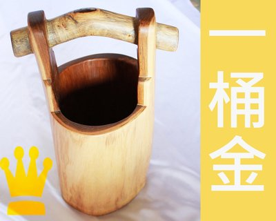 一桶金全實木手工雕刻藝品/擺飾(小)