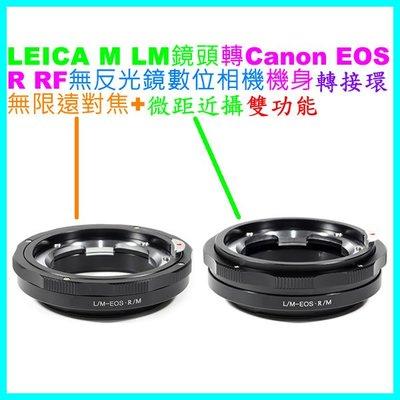 無限遠對焦+微距近攝MACRO LEICA M LM鏡頭轉佳能Canon EOS R RF相機身轉接環 LM-EOS R