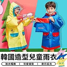 【台灣現貨 C019】 韓國造型 兒童雨衣 雨 機車雨衣 小朋友雨衣 防水雨衣 幼稚園雨衣 寶寶雨衣 摩托車雨衣 雨鞋