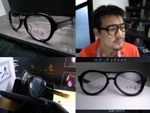 信義計劃 眼鏡 誂別一秀 日本 手工眼鏡 厚板 雙槓 復古 橢圓框 寬14.5 大框 超越 雷朋 泰八郎 角矢甚治郎
